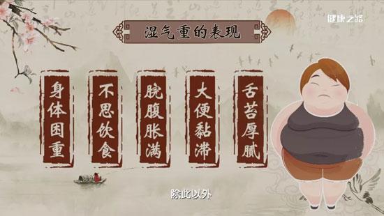 健康之路20200505,倪诚,湿气重的表现,黄芪大枣茶,这些年用错的补药