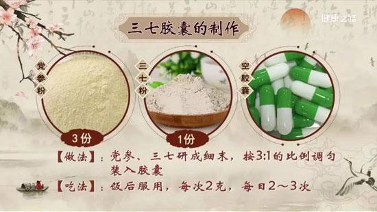 健康之路20200508,倪诚,三七粉的正确服用方法,三七粉怎么吃