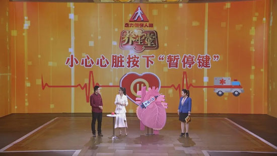 养生堂20200514,刘梅颜,小心心脏按下暂停键,富钾饮食