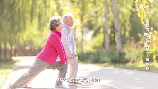 健康之路20200523,严翊,合理运动治疗糖尿病