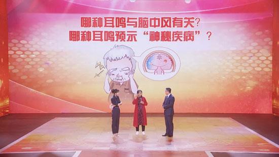 养生堂20200526,梁建涛,耳鸣背后的艰难选择,面瘫,脑中风