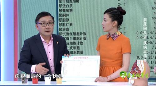 名医话养生20200528,薛蔚,如厕的难言之隐,前列腺增生如何预防