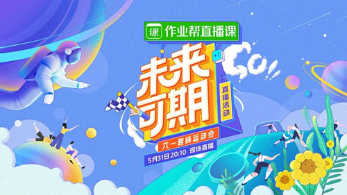 2020湖南卫视六一儿童节晚会视频直播回放,在线观看
