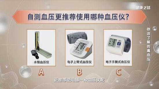 健康之路20200605,杨进刚,你该了解的高血压,在家测量血压
