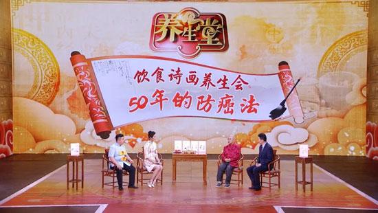 养生堂20200605,李佩文,朱世杰,50年的防癌法则2,祛除寒湿汤