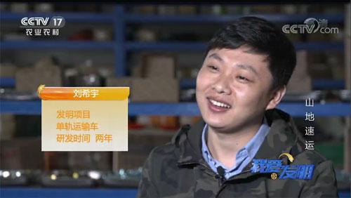 我爱发明,刘希宇,单轨运输车,山地速运,搬运柑橘,联系电话