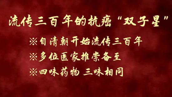 养生堂20200609,胡凯文,西黄丸,醒消丸,流传三百年的抗癌双子星