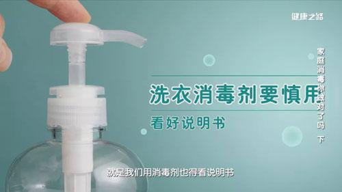 健康之路20200611,佟颖,怎样稀释84消毒液,洗衣机清洁,马桶消毒