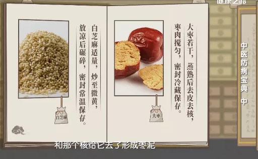 健康之路20200614,王波,便秘又便血,贴敷+食疗,中医防病宝典(中)