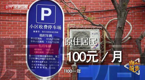 向前一步20200614,围楼停车自治,丰台区的韩庄子二里小区