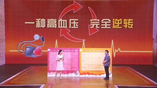 养生堂20200615,陈伟伟,一种吃法逆转血压难控,饮食方法