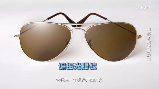 健康之路20200619,赵明威,别忘了给眼睛防晒,太阳镜怎么选