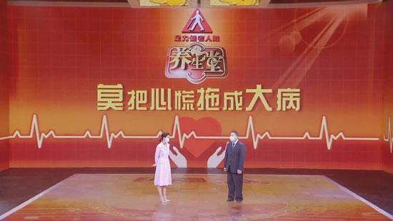 养生堂20200619,吴洪斌,莫把心慌拖成大病,老年性退行性瓣膜病