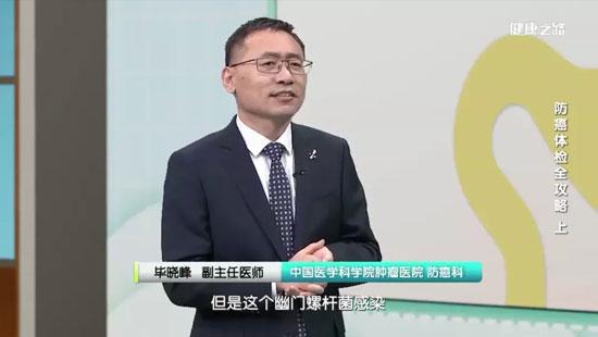 健康之路20200620,毕晓峰,防癌体检全攻略(上)癌症能预防关键在于早