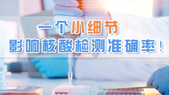 养生堂20200623,王凌航,北京疫情,核酸检测,对话地坛医院专家团