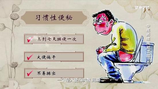 健康之路20200626,倪诚,便秘吃什么药效果最好通便
