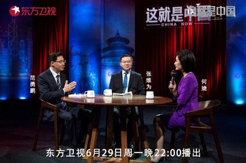这就是中国第63期20200629,中国心胜,张维为,范勇鹏,何捷