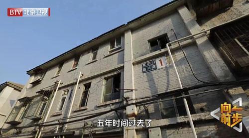 向前一步20200705,西城区广内街道简易楼腾退项目