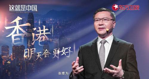 这就是中国第64期20200705,香港:明天会更好,张维为,郑戈