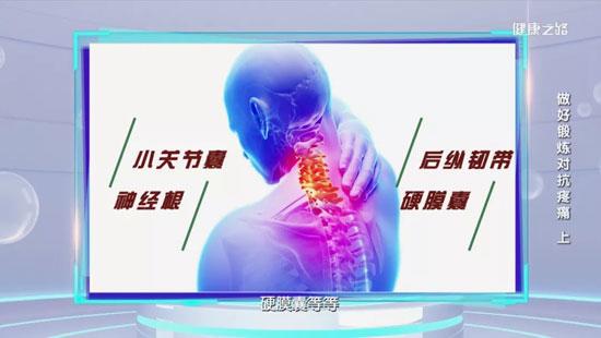 健康之路20200707,陈丽霞,做好锻炼对抗疼痛(上)颈椎痛
