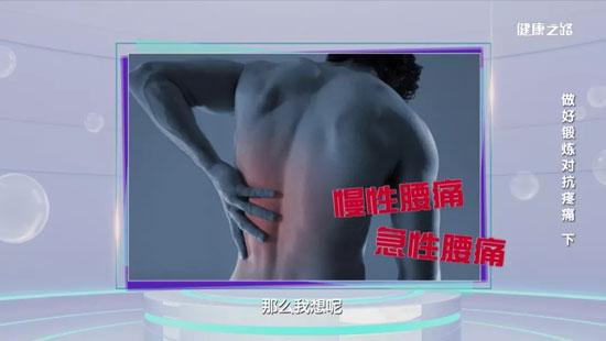 健康之路20200708,陈丽霞,久坐导致腰痛,锻炼腰肌预防闪腰
