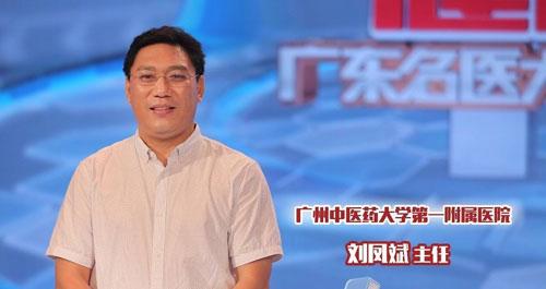 广州中医药大学刘凤斌出诊时间,预约挂号,刘凤斌教授怎么样