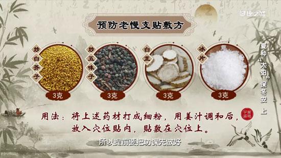 健康之路20200713,王麟鹏,冬病夏治,夏种太阳保冬安(上)