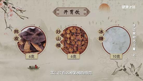 健康之路20200715,鲁艺,手边食材巧过夏(上)山楂陈皮饮