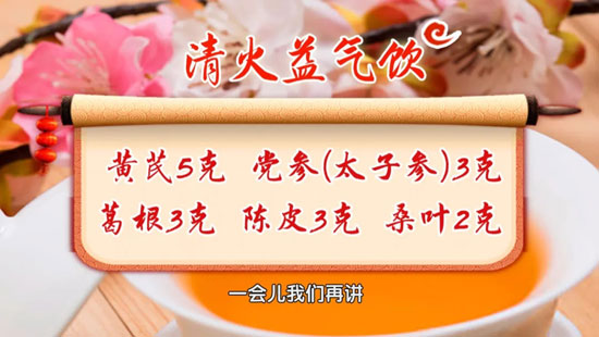 养生堂20200722,王玉英,百病之源于邪火,清火益气饮