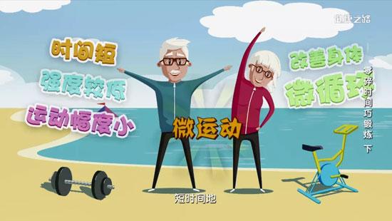 健康之路20200725,严翊,零碎时间巧锻炼(下)微运动改善身体