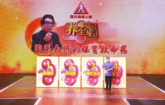 养生堂20200725,张大宁,中国人的护肾法1,国医大师补肾方