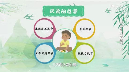 健康之路20200726,陈红,厌食推拿,宝宝小病手法调(上)