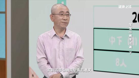 健康之路20200727,陈红,推拿有助于孩子长高吗,增高助长推拿手法