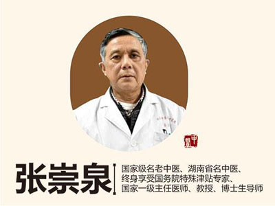 湖南中医研究院张崇泉坐诊时间地点,预约挂号,张崇泉医生怎么样