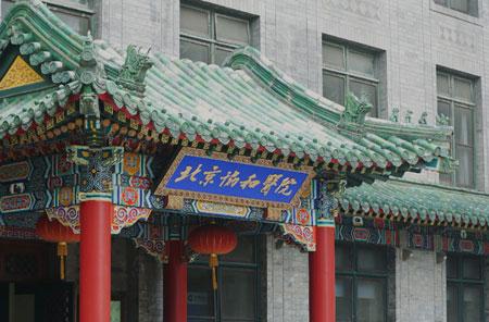 北京协和医院预约网上挂号,每天网上几点放号时间,提前几天放号