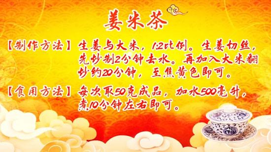 养生堂20200802,赵琰,姜米茶,藏在金匮里的食养奥秘