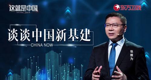 这就是中国第68期20200803,谈谈中国新基建,张维为,项立刚