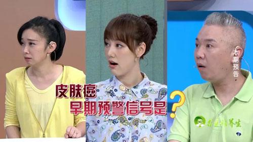 名医话养生20200803,刘天一,警惕痣命危机,什么颜色的痣癌变几率高