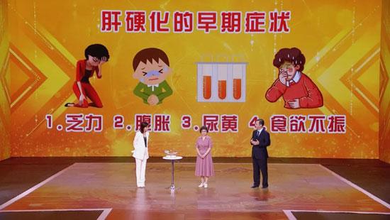 养生堂20200804,李俊红,警惕悄悄来袭的大病,肝硬化的早期症状