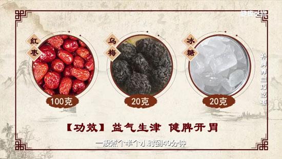 健康之路20200807,张雪亮,补脾养血巧吃枣,红枣乌梅代茶饮