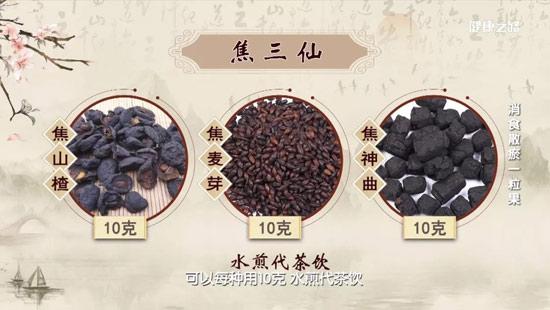 健康之路20200809,张雪亮,消食散瘀一粒果,焦三仙,山楂肉桂代茶饮