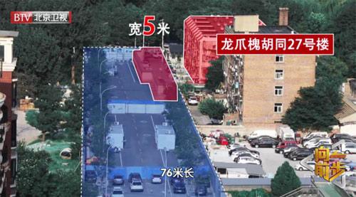 向前一步20200809,龙爪槐胡同二十七号楼小区,违建围墙如何合理拆除
