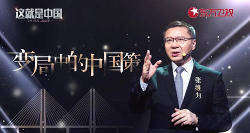 这就是中国第69期20200810,变局中的中国策,寒竹,张维为