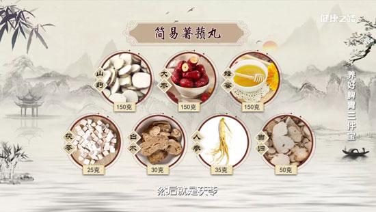 健康之路20200818,王庆国,养好脾胃三件宝,薯蓣丸,二渣饮