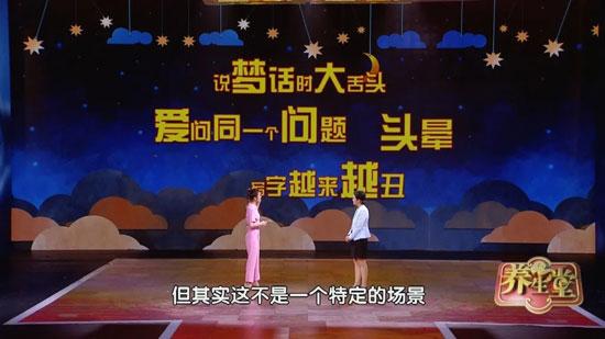养生堂20200819,傅瑜,末伏也需防脑梗,脑梗前的预警信号