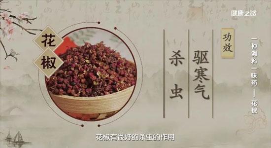 健康之路20200823,傅延龄,一种调料一味药,花椒的养生用法