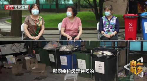 向前一步20200823,东城区新世界家园小区,破解垃圾分类痛点