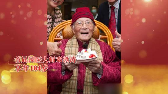 养生堂20200824,陈伯钧,104岁国医大师的长寿心法,人参蛤蚧粥