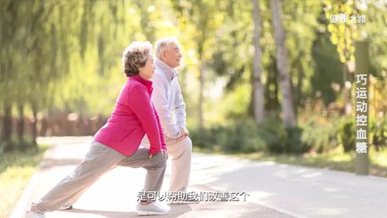 健康之路20200826,严翊,运动治疗糖尿病,巧运动,控血糖