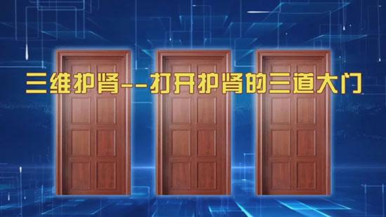 养生堂20200826,赵进喜,三维护肾安度秋,肺燥症状,千金鲤鱼汤